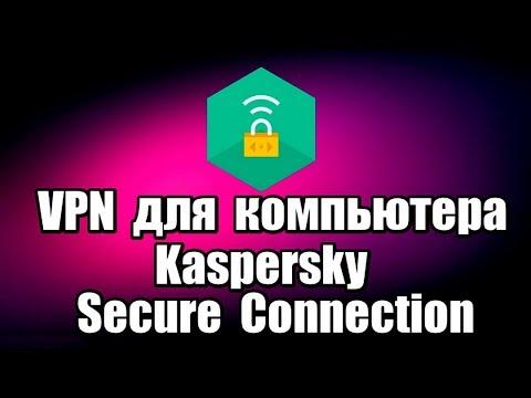 Как отключить kaspersky secure connection