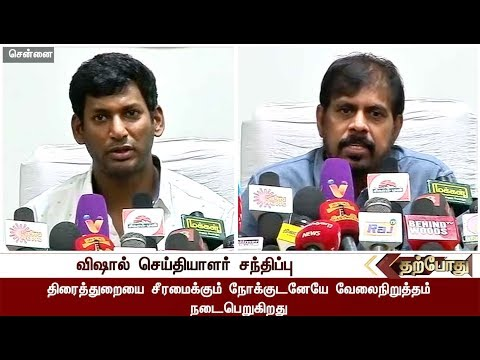 Actor Vishal & Director RK Selvamani Press Meet On Kollywood strike | #Vijay #Ajith #Rajini #kamal
