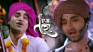 Jai Jai Ram Krishna Hari - Ek Taraa - Offical Song - Avadhoot Gupte, Santosh Juvekar - Marathi Movie