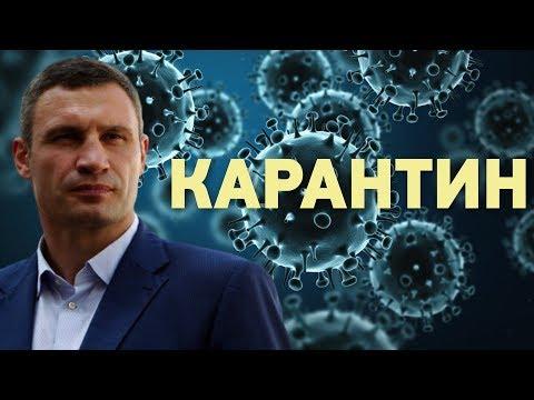 Коронавірус: у Києві запроваджують карантин з 12 го березня