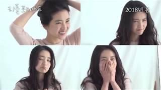 [리틀 포레스트] 무공해 청춘들의 첫 인사 영상 (2018.02.28)