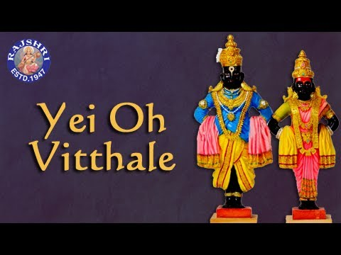 Yei Oh Vitthale - Vitthal Aarti with Lyrics - Marathi Devotional Songs | Marathi Aarti