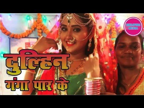 Kajal Raghwani's Dulhan Ganga Paar Ke Shooting II Bhojpuri Movie Complete