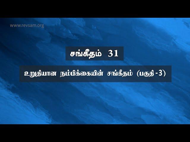 சங்கீதம் 31: உறுதியான நம்பிக்கையின் சங்கீதம் (பகுதி-3) | Sam P. Chelladurai | Weekly Prayer