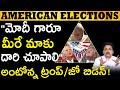 మోడీ భజన చేస్తున్న నాయకులు Modi's America
