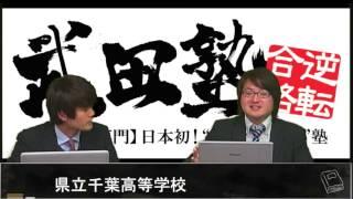 県立千葉中学校・高等学校の評判と進学・合格実績