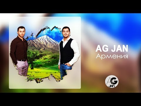 AG JAN - Армения | Armenia | Audio