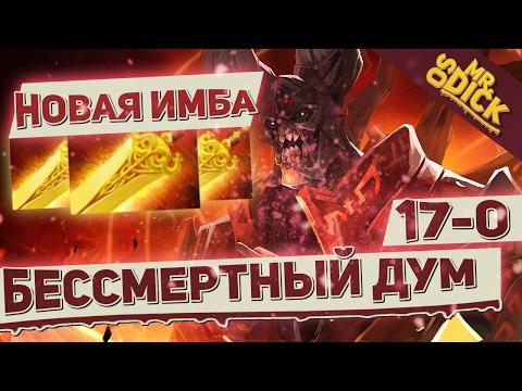 видео: НОВАЯ ИМБА ПАТЧА 7.02 (Я В ШОКЕ!) | doom dota 2