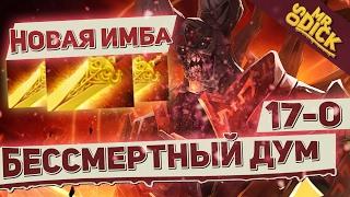 НОВАЯ ИМБА ПАТЧА 7.02 (Я В ШОКЕ!) | DOOM DOTA 2