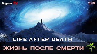 ЖИЗНЬ ПОСЛЕ СМЕРТИ    канал Родина TV. прямой эфир