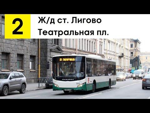"Автобус 2 ""Театральная пл. - Ж/д ст. ""Лигово"""