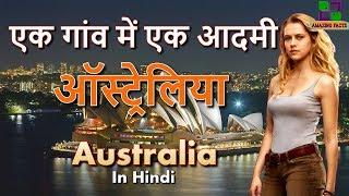 ऑस्ट्रेलिया एक गांव में एक आदमी // Australia Ek Gaon me Ek Aadmi