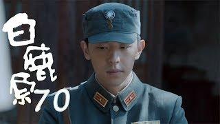 白鹿原 | White Deer 70【DVD版】(張嘉譯、秦海璐、何冰等主演)
