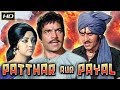 Patthar Aur Payal 1974 - Dramatic Movie | Dharmendra, Hema Malini, Vinod Khanna.