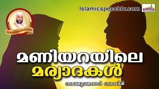 Gambar cover മണിയറയിലെ  മര്യാദകൾ...| Islamic Speech In Malayalam | E P Abubacker Al Qasimi Speech