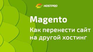 Як перенести сайт на Magento на наш хостинг, самостійно. Покрокова інструкція.