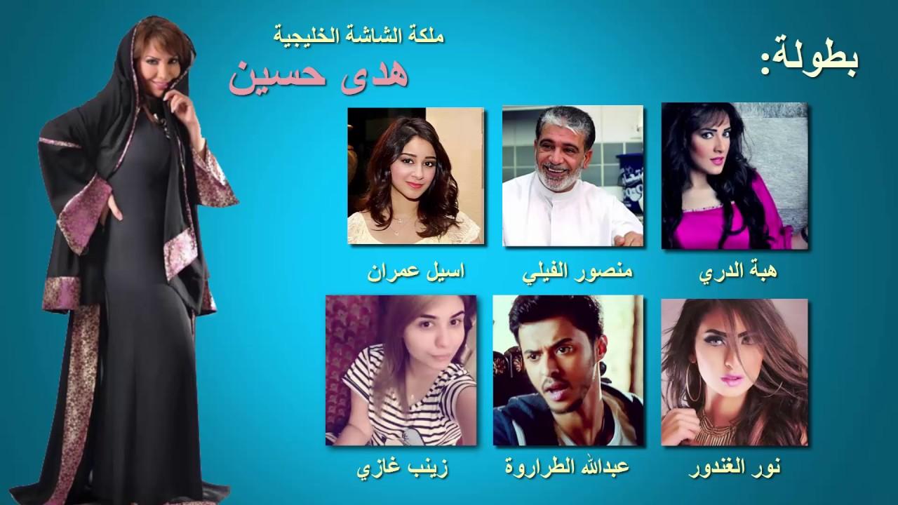 تفاصيل مسلسل الجديد حياة ثانية بطولة الفنانة هدى حسين قريبا على قناة Mbc Youtube