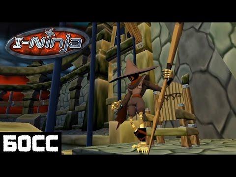 I-Ninja (Я-Ниндзя) - Прохождение #11 [МАЛАКАИ]