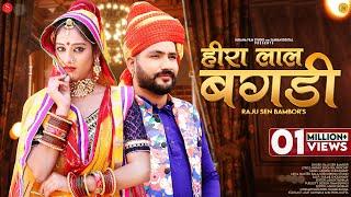 Banna Banni Geet 2020: लाल बंगड़ी - Raju Sen   Lal Bangdi   Latest Rajasthani Song   Saavan Digital