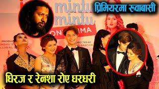 Dhiraj Magar र Renasha भक्कानिए, Sisan Baniya पनि प्रिमियरमा  || Mazzako TV