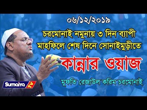 কান্নার বয়ান      06-12-2019       Mufti Rezaul Karim Pir Saheb Chormonai 2020