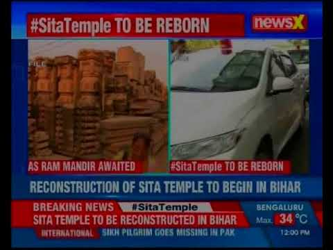 Reconstruction of Sita temple to begin in Bihar; CM Nitish Kumar to inaugurate the temple