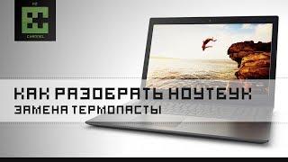 Как разобрать любой ноутбук! Как заменить термопасту и почистить от пыли!