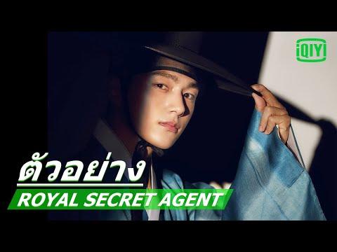 ตัวอย่าง:คิมมยองซู | Royal Secret Agent ซับไทย | iQIYI Thailand