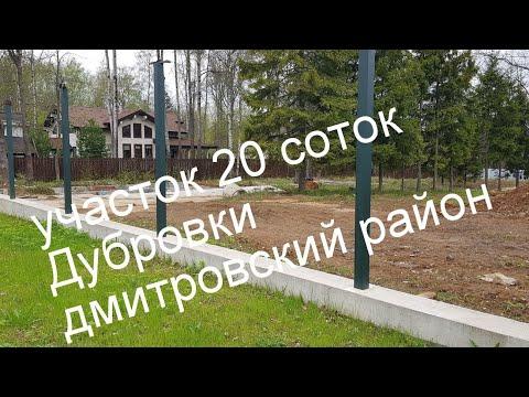 участок дубровки дмитровский район / купить участок в подмосковье дмитровское шоссе | 3 500 000 рубл