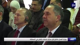 وزارة العدل تفتتح أول مركز خدمات شامل في المملكة - (22/2/2020)