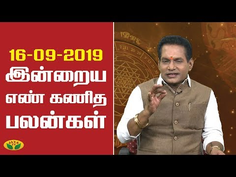 இன்றைய எண் கணித பலன்கள் | Numerology | 16th september | Nalai Namadhe | Jaya TV  SUBSCRIBE to get more videos  https://www.youtube.com/user/jayatv1999  Watch More Videos Click Link Below  Facebook - https://www.facebook.com/JayaTvOffici...  Twitter - https://twitter.com/JayaTvOfficial  Instagram - https://www.instagram.com/jayatvoffic... Category Entertainment    Nalai Namadhe :          Alaya Arputhangal - https://www.youtube.com/playlist?list=PLljM0HW-KjfovgoaXnXf53VvqRz_PxjjO          En Kanitha Balangal - https://www.youtube.com/playlist?list=PLljM0HW-KjfoL5tH3Kg1dmE_T7SEpR1J2          Nalla Neram - https://www.youtube.com/playlist?list=PLljM0HW-KjfoyEm5T9vnMMmetxp4lMfrU           Varam Tharam Slogangal - https://www.youtube.com/playlist?list=PLljM0HW-KjfrPZXoXHhq-tTyFEI9Otu8P           Valga Valamudan - https://www.youtube.com/playlist?list=PLljM0HW-KjfqxvWw7jEFi5IeEunES040-          Bhakthi Magathuvam - https://www.youtube.com/playlist?list=PLljM0HW-KjfrT5nNd8hUKoD49YSQa-2ZC          Parampariya Vaithiyam - https://www.youtube.com/playlist?list=PLljM0HW-Kjfq7aKA2Ar4yNYiiRJBJlCXf  Weekend Shows :           Kollywood Studio - https://www.youtube.com/playlist?list=PLljM0HW-Kjfpnt9QDgfNogTN66b-1g_T_         Action Super Star - https://www.youtube.com/playlist?list=PLljM0HW-Kjfpqc32kgSkWgCju-kGDWhL7         Killadi Rani - https://www.youtube.com/playlist?list=PLljM0HW-KjfrSjkWIvbThxx7C9vwe5Vhv         Jaya Star Singer 2 - https://www.youtube.com/playlist?list=PLljM0HW-KjfoOaotcyX3TvhjuEJgGEuEE          Program Promos - https://www.youtube.com/playlist?list=PLljM0HW-KjfqeGwhWF4UlIMTB7xj_o38G        Sneak Peek - https://www.youtube.com/playlist?list=PLljM0HW-Kjfr_UMReYOrkhfmYEbgCocE4   Adupangarai :        https://www.youtube.com/playlist?list=PLljM0HW-Kjfpl9ndSANNVSAgkhjm-tGRJ       Kitchen Queen - https://www.youtube.com/playlist?list=PLljM0HW-KjfqKxPq0lVYJWaUhj9WCSPZ7       Teen Kitchen - https://www.youtube.com/playlist?list=PLljM0HW-KjfqmQVvaUt-DP5CETwTyW-4D        Snacks Box - https://www.youtube.com/playlist?list=PLljM0HW-KjfqDWVM-Ab0fwHq-5IHr9aYo       Nutrition Diary - https://www.youtube.com/playlist?list=PLljM0HW-KjfpczntayxtWflRzGK7sDHV        VIP Kitchen - https://www.youtube.com/playlist?list=PLljM0HW-KjfqASHPpG3Er8jYZumNDBHVi        Prasadham - https://www.youtube.com/playlist?list=PLljM0HW-Kjfo__pp2YkDMJo2AzuDWRvxe       Muligai Virundhu - https://www.youtube.com/playlist?list=PLljM0HW-KjfpqbpN4kJRURdSWsAM_AWyb   Serials :      Gopurangal Saivathillai - https://www.youtube.com/playlist?list=PLljM0HW-Kjfq2nanoEE8WJPvbBxusfOw-      SubramaniyaPuram - https://www.youtube.com/playlist?list=PLljM0HW-KjfqLgp2J6Y6RgLQxBhEUsqPq   Old Programs :      Unnai Arinthal : https://www.youtube.com/playlist?list=PLljM0HW-KjfqyINAOryNzyqgkpPiY3vT1     Jaya Super Dancers : https://www.youtube.com/playlist?list=PLljM0HW-KjfqNVozD5DVvr6LJ2koLrZ2x