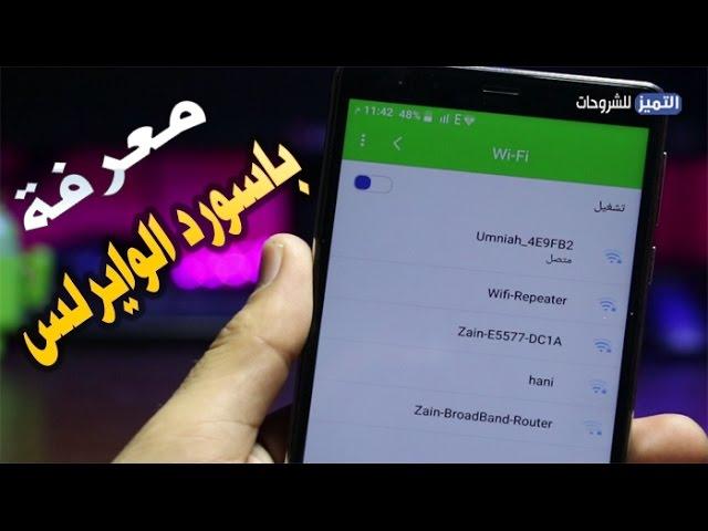 أخطر تطبيق لقطع الواي فاي Wifi على المتصلين وتحديد سرعة الاتصال