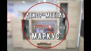 """Видео обзор гостиной стенки """"Маркус"""" Сокме 2017"""