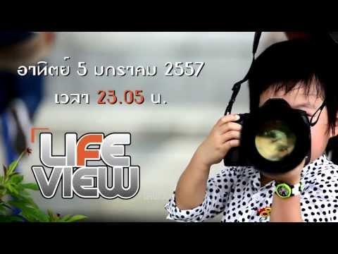 Spot รายการ LifeView ประจำวันที่ 5 มกราคม 2557