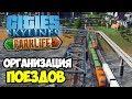 Грамотные товарные поезда | Cities Skylines Parklife #19