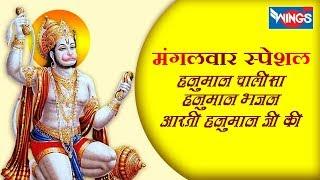 मंगलवार स्पेशल : Hanuman Chalisa , Hanuman Bhajan , Hanuman Ji Ki Aarti