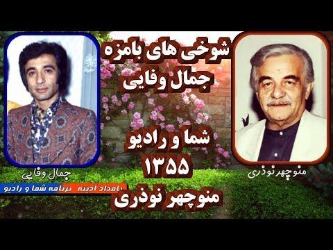 Old Iran Radio, جمال وفايى ـ منوچهر نوذرى ـ شوخى و خنده  ؛