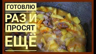 Как Приготовить КАВАРДАК ОЧЕНЬ ВКУСНЫЙ СОУС Рецепт Картошки с Мясом