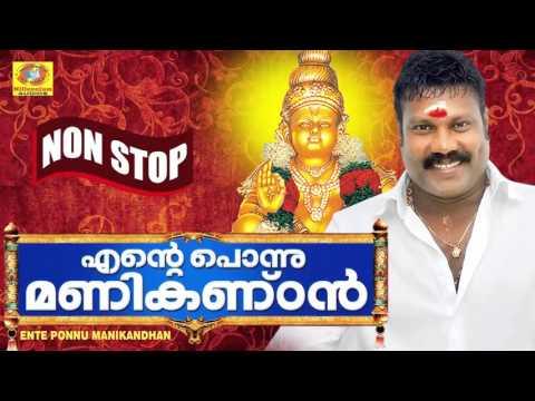 Ayyappa Non Stop Devotional Songs | Ente Ponnu Manikandhan | Hindu Devotional Songs Malayalam