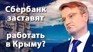 Сбербанк заставят работать в Крыму?