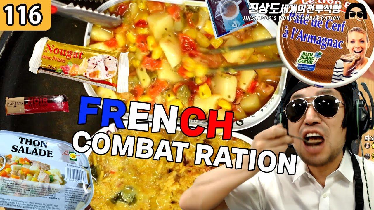 완전 신상! 프랑스 전투식량, 사슴고기 파테 FRENCH RCIR MRE [진상도 116]