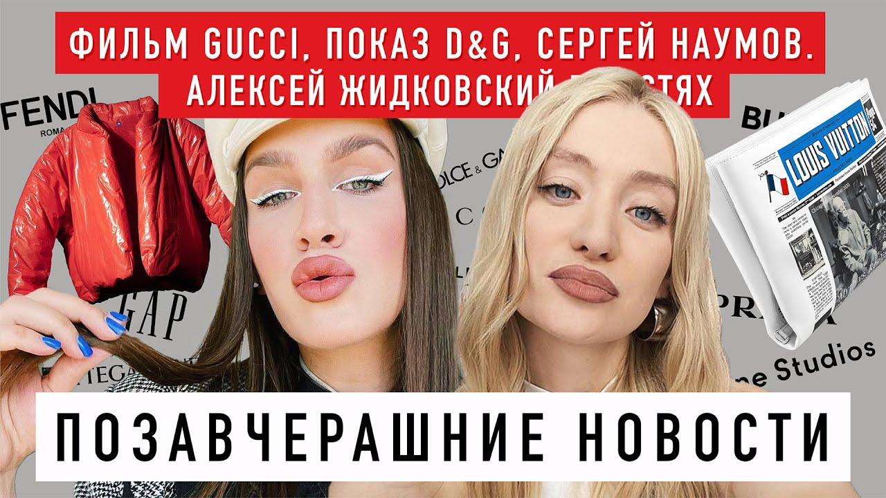 ПОЗАВЧЕРАШНИЕ НОВОСТИ С АЛЕКСЕЕМ ЖИДКОВСКИМ. Фильм GUCCI, шоу D&G, YZY x GAP, макияж с Sergey Naumov
