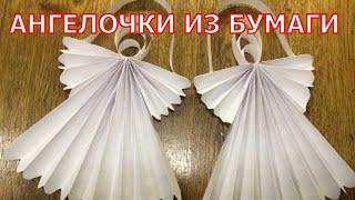 видео Как сделать ангела из бумаги?