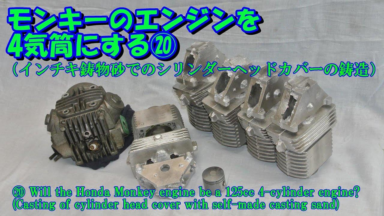 20.モンキーのエンジンを4気筒にする(インチキ鋳物砂でのシリンダーヘッドカバーの鋳造)20. Make the Monkey engine 4-cylinder