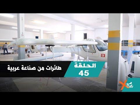 طائرات من صناعة عربية - جزء2- الحلقة 45- بي بي سي إكسترا  - نشر قبل 2 ساعة