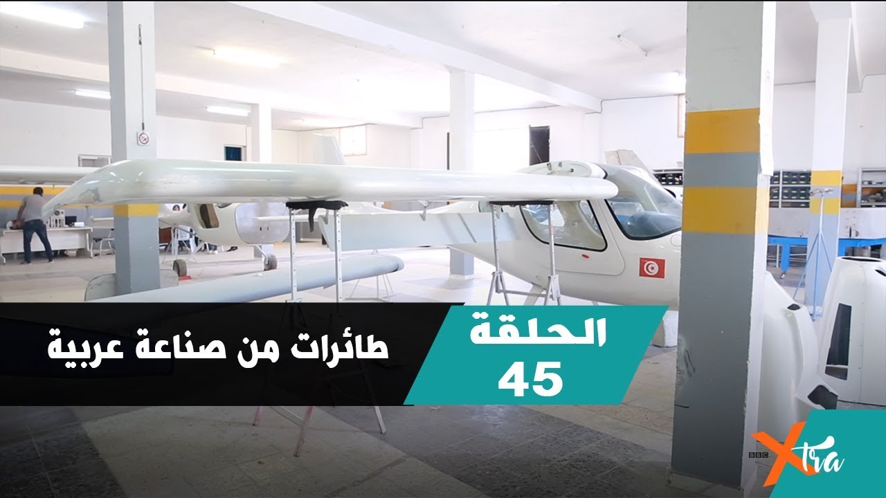 BBC عربية:طائرات من صناعة عربية - جزء٢- الحلقة ٤٥- بي بي سي إكسترا