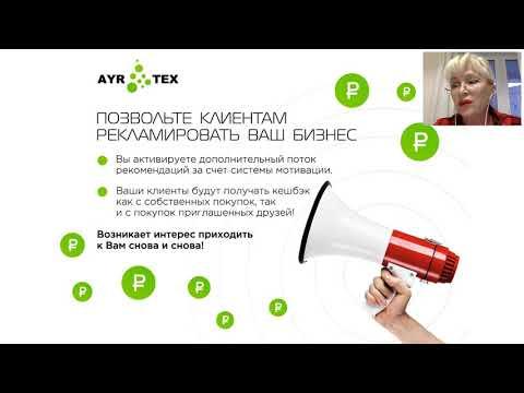 Ayratex презентация от гульнары княжевой