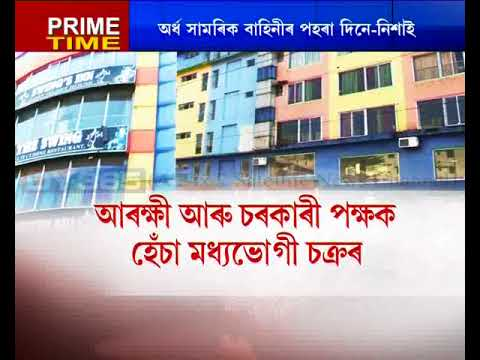 Building controversy at Dispur, Guwahati