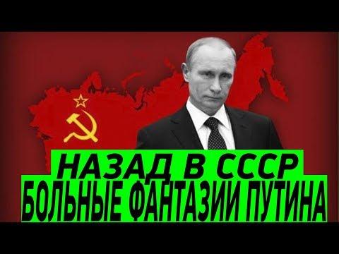 Шокирующие откровения Путина по захвату Украины