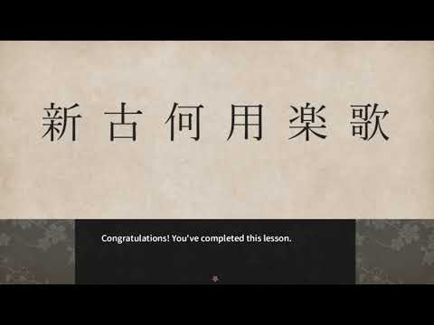 Learn Japanese To Survive! Kanji Combat Lesson 31: New, Old, What, Use, Music, Song |